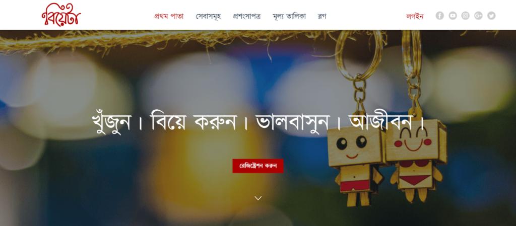 Biyeta | Trusted Matrimony Site in Bangladesh